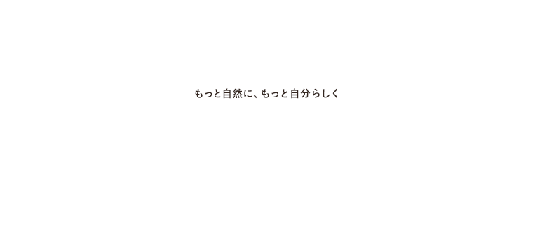 Be Natural in Your Life もっと自然に、もっと自分らしく